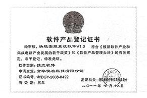 53KF软件产品登记证书