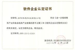 553KF计算机软件著作权登记证书