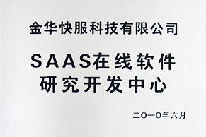 53KFSAAS在线软件研究开发中心