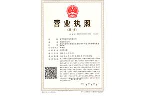 53KF企业法人营业执照